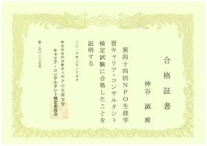 【キャリコン合格証】20160401