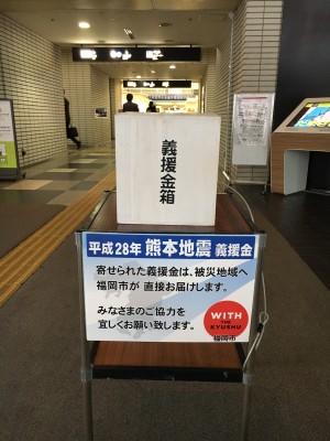 熊本地震 義援金箱
