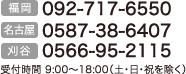 東京03-5909-0102 福岡092-717-65509:00~18:00(土・日・祝日を除く)