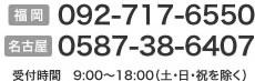 東京03-5909-0102福岡092-717-6550受付時間 9:00~18:00(土・日・祝を除く)