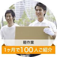 軽作業1ヶ月で100人ご紹介