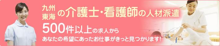 九州・福岡トップクラスの福祉・医療(看護師・介護士)の人材派遣・転職をサポート