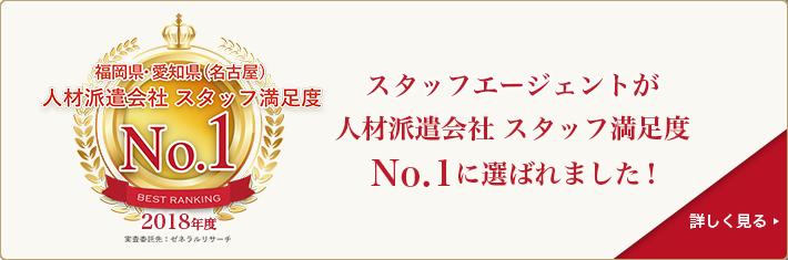 スタッフエージェントが人材派遣会社 スタッフ満足度No.1に選ばれました!