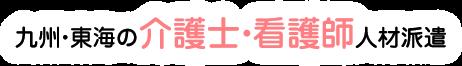 九州の介護士・看護士の人材派遣