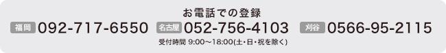 お電話での登録092-717-6550受付時間9:00~18:00(土・日・祝を除く)!