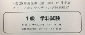 1級 キャリアコンサルティング技能士 試験